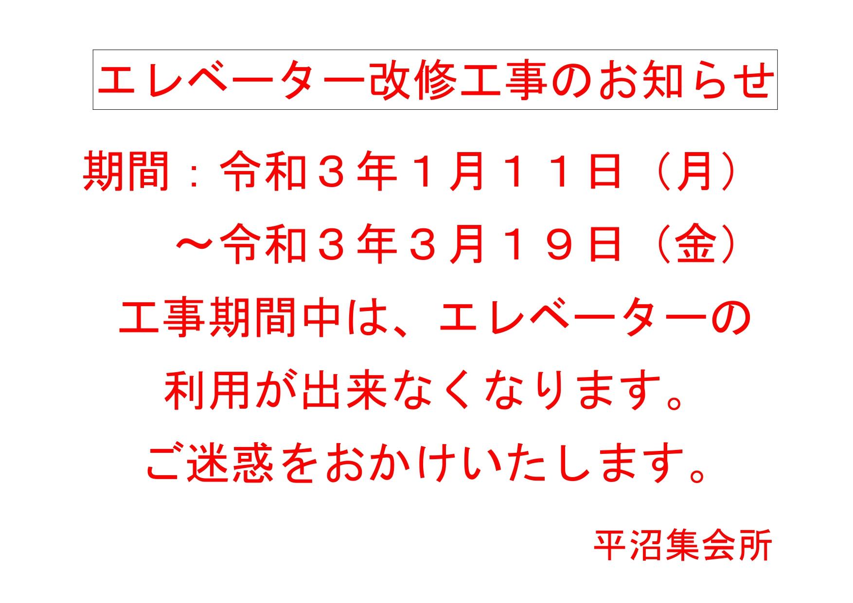 エレベーター改修工事のお知らせ